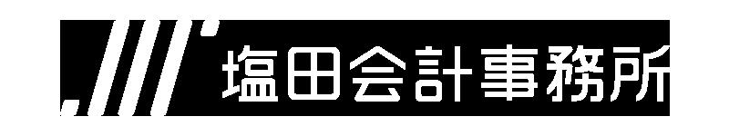 塩田会計事務所